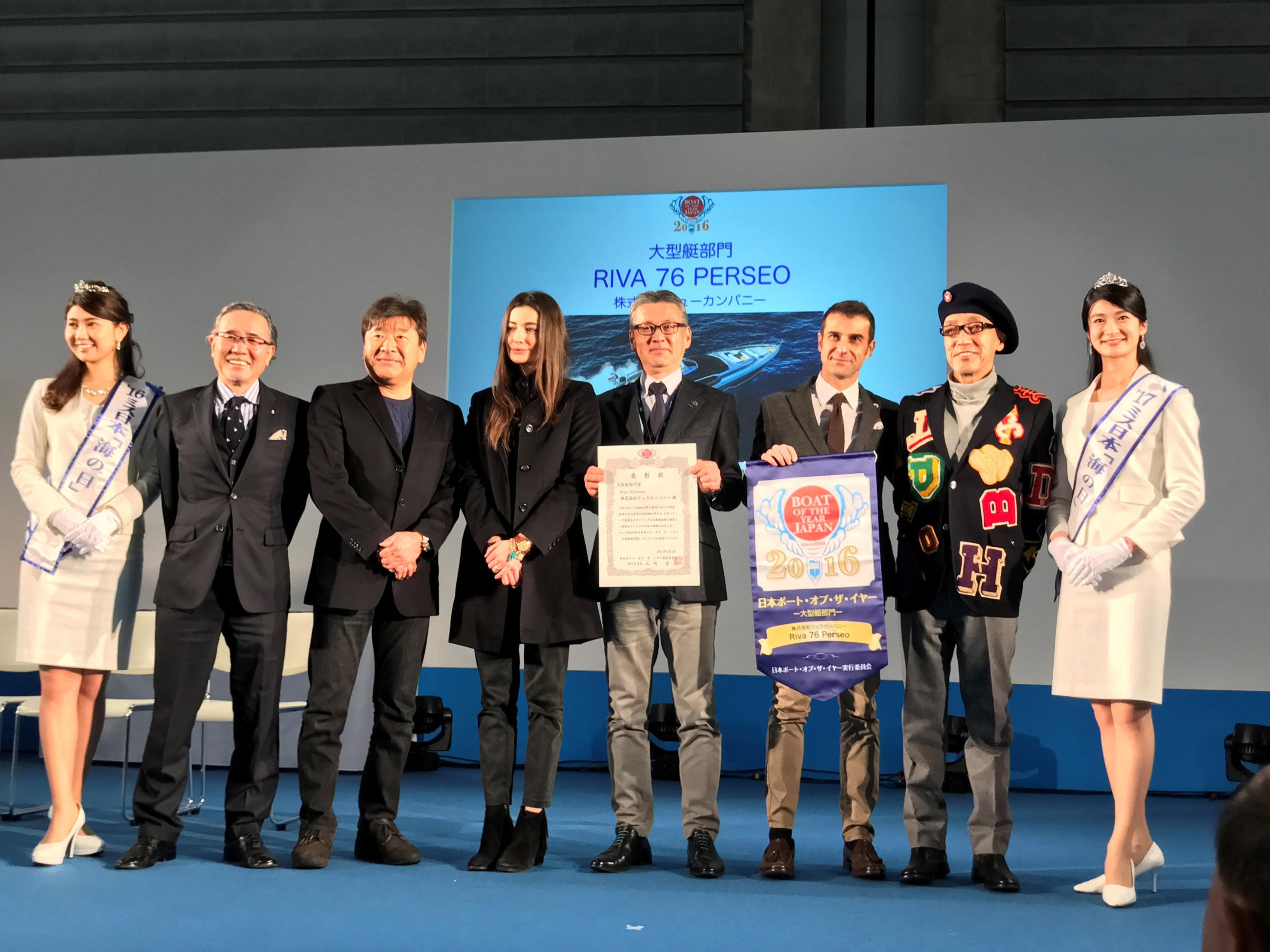 Riva 76' Perseo_award.jpg